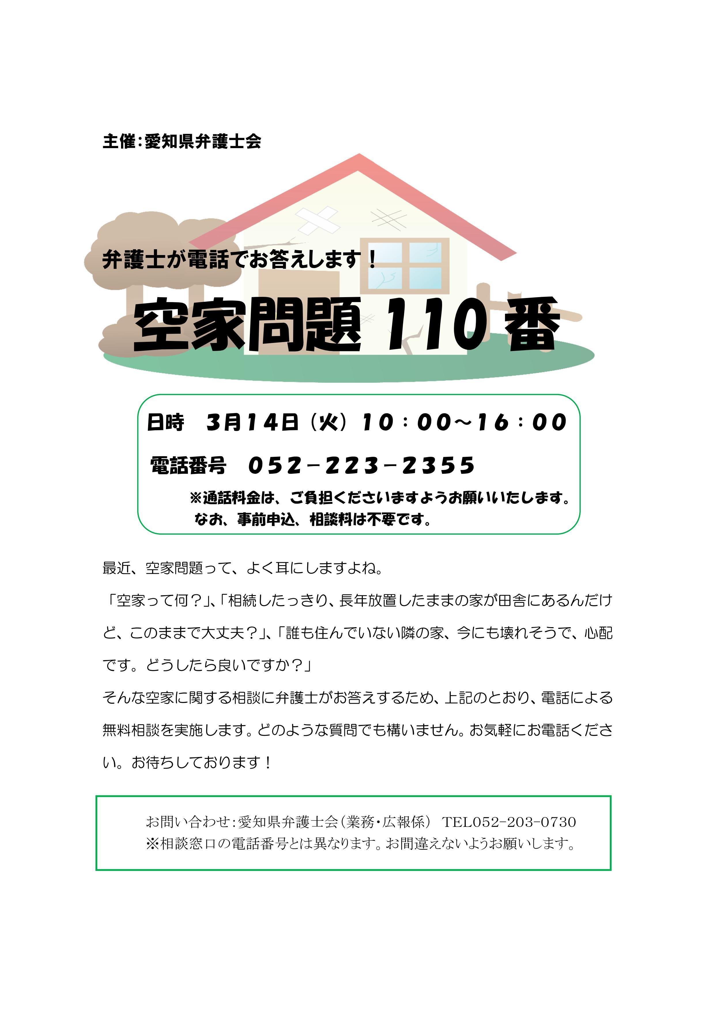 空家110番 チラシ 290314-1.jpg