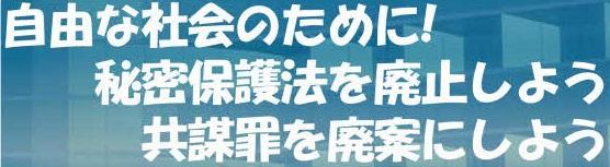 秘密保護法対策本部ニュース・ヘッド.jpg