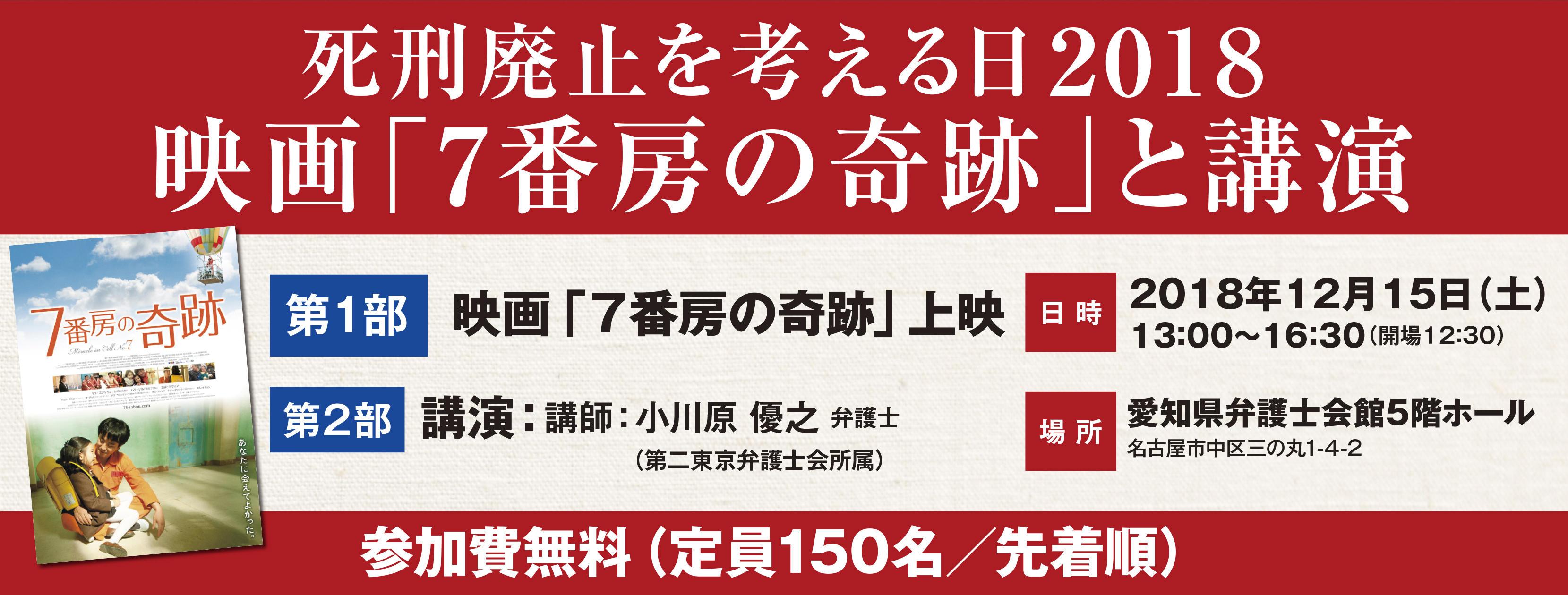 shikeihaishi2018_banner.jpg