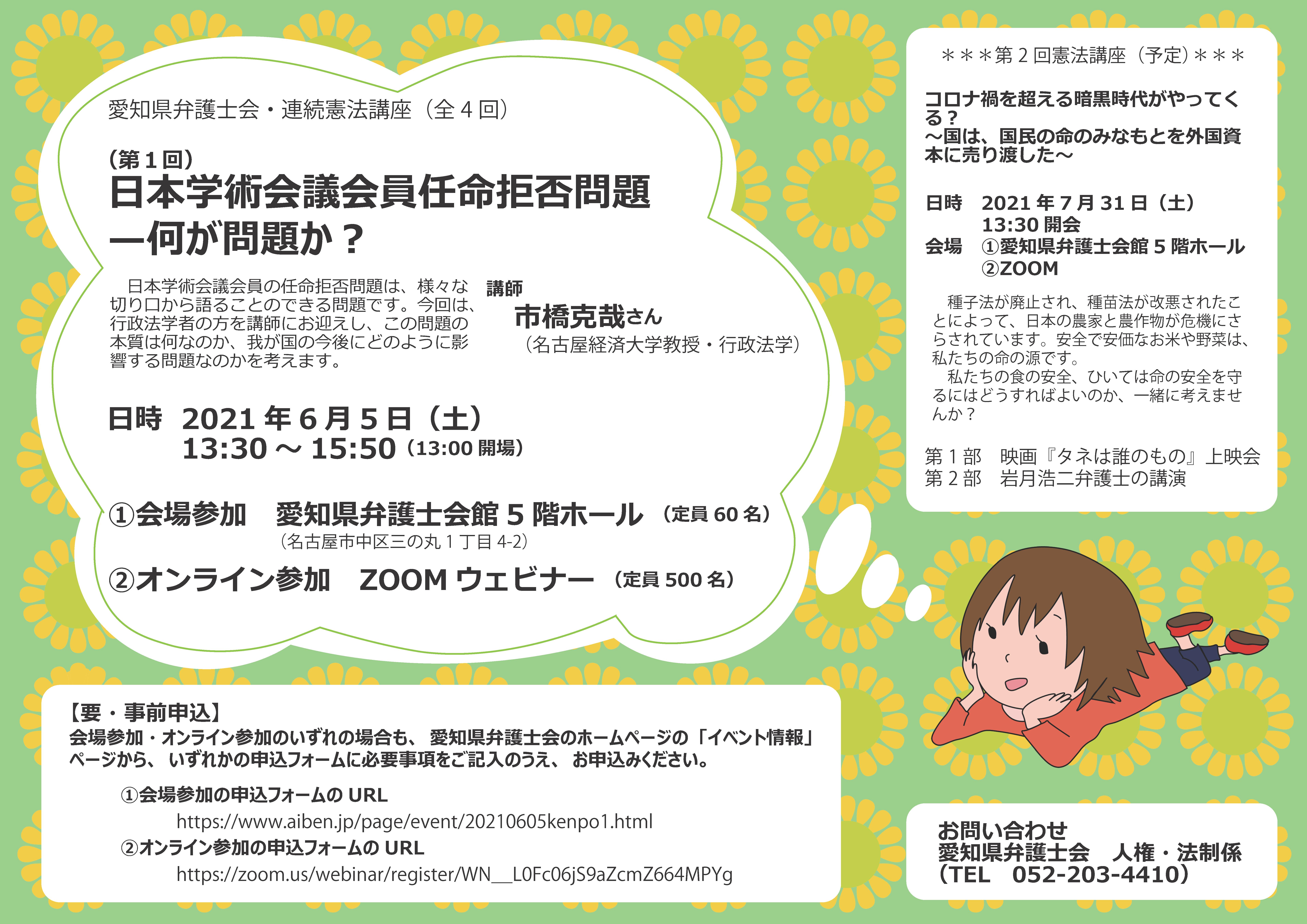 愛弁憲法講座ちらし210416-2.png