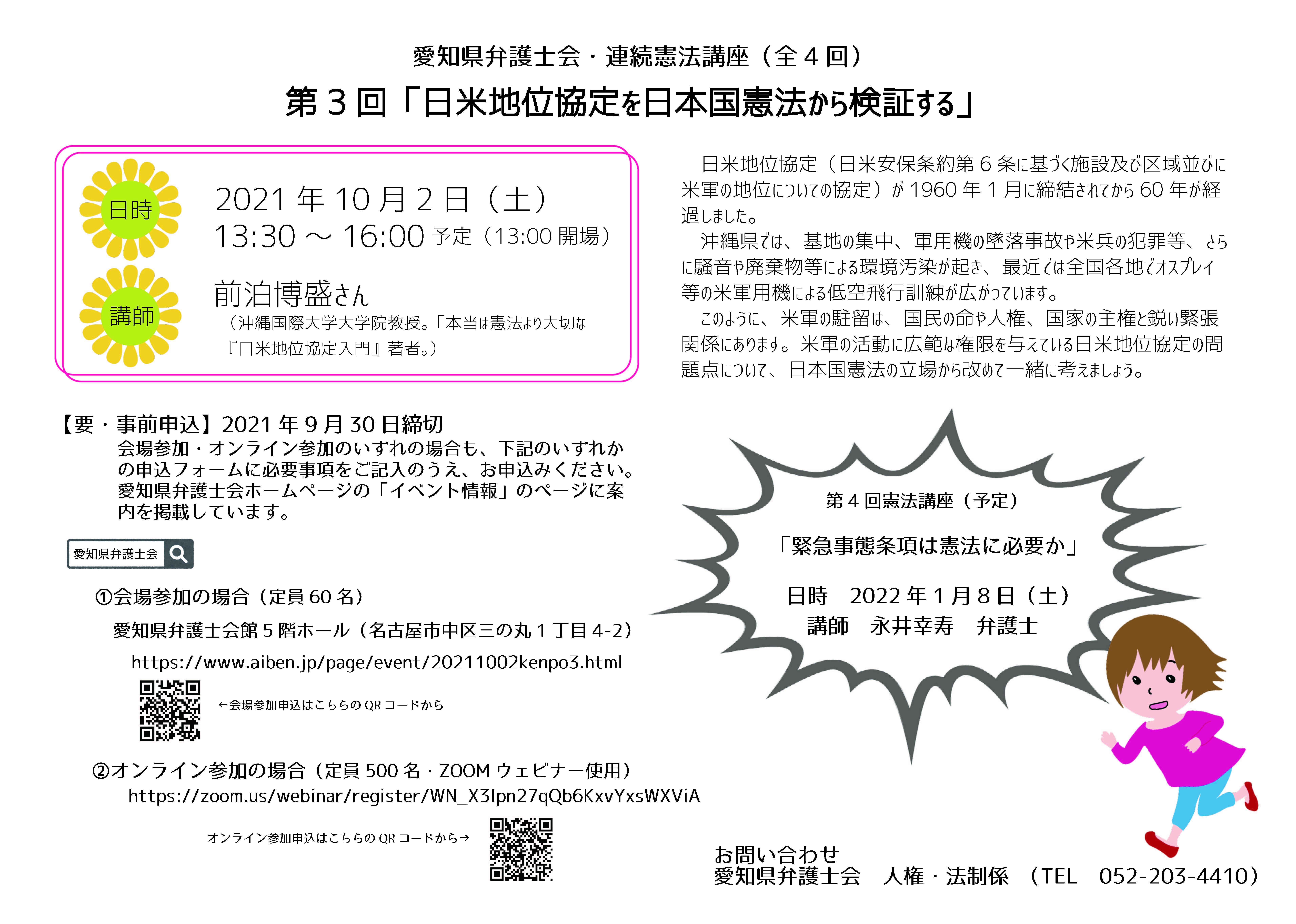愛弁憲法講座ちらし(第3回)210805.jpg