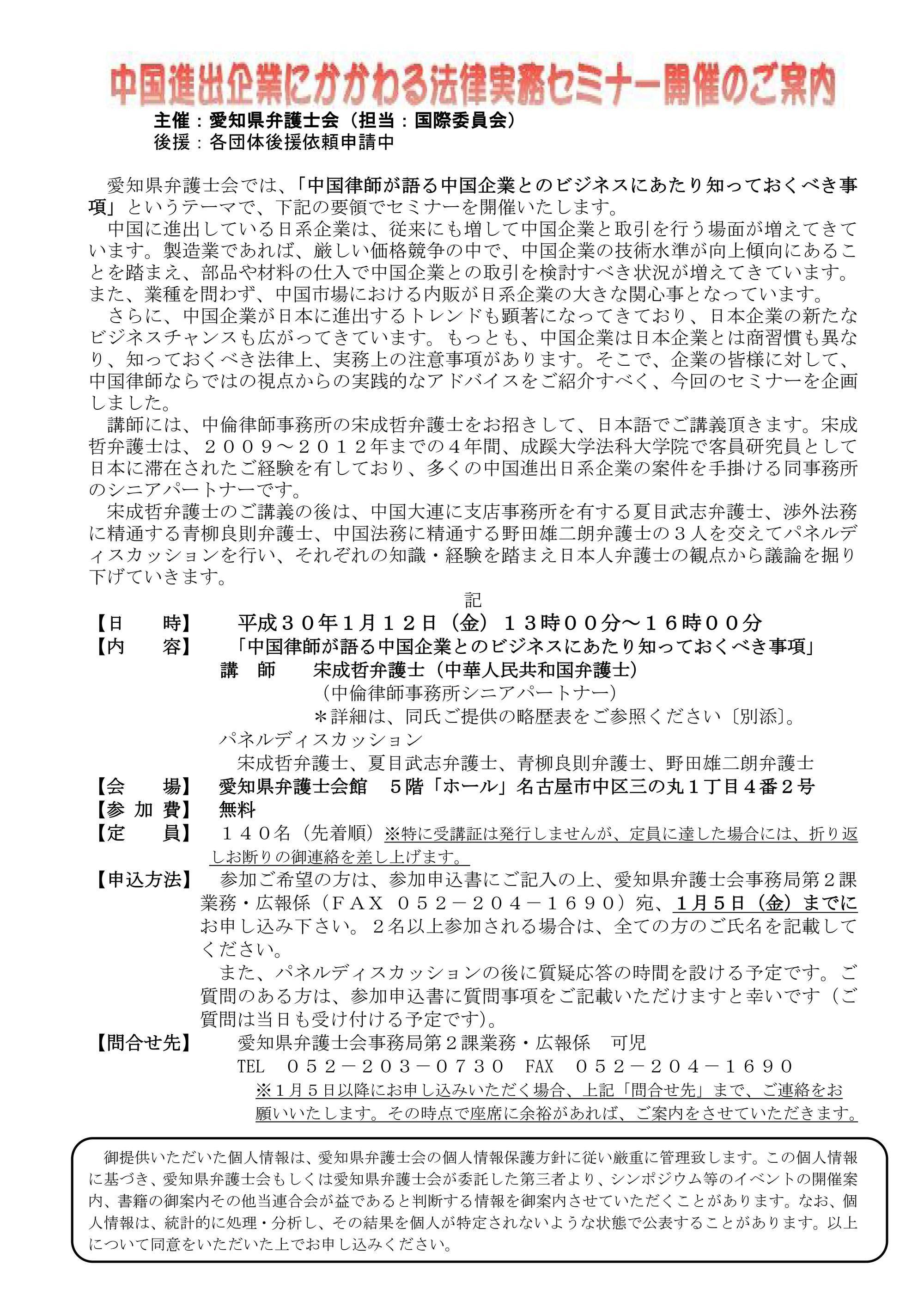 中国法セミナー案 (企業宛)20171208.jpg