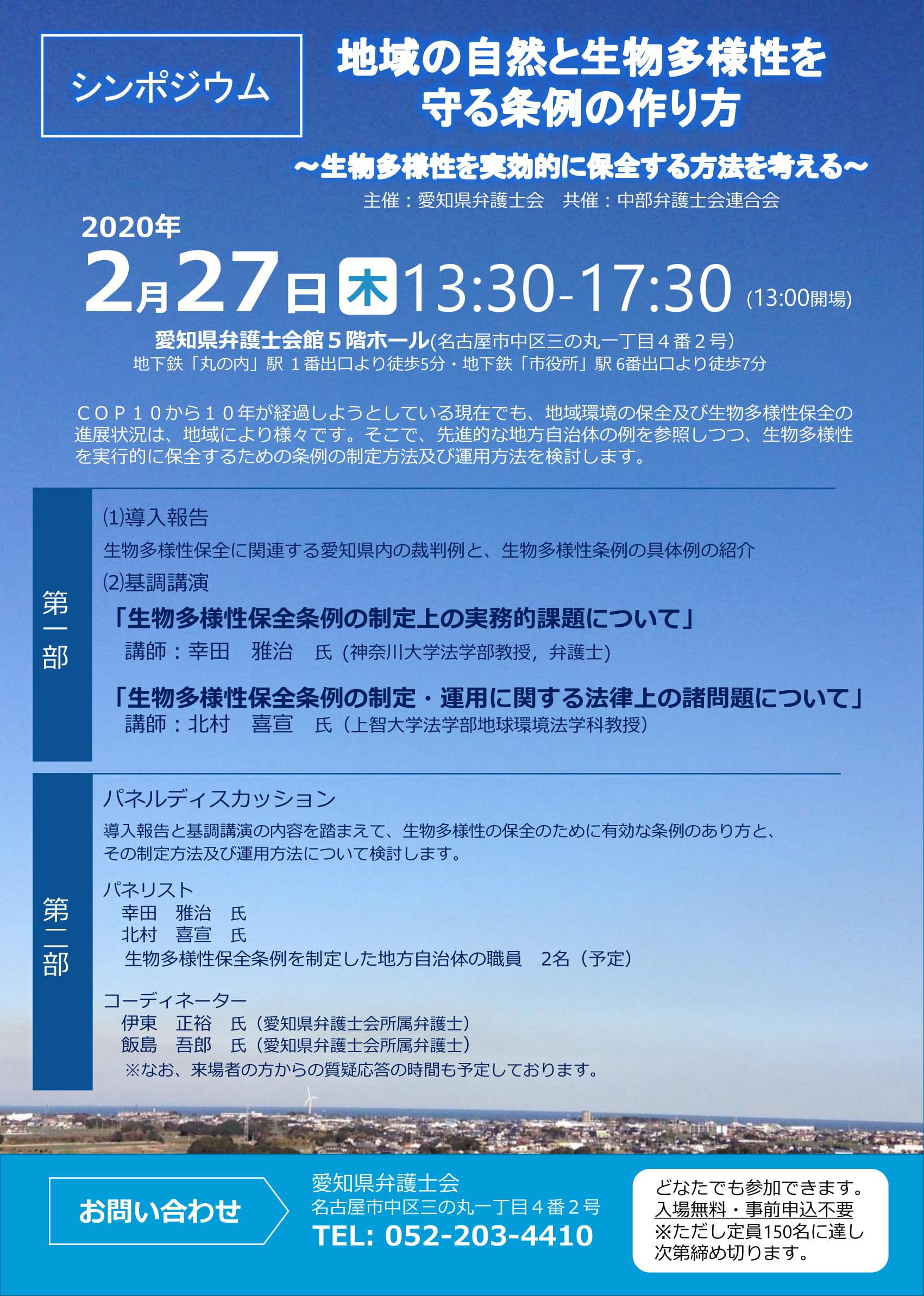公害環境委員会2月27日シンポジウム 案内チラシ-1.jpg