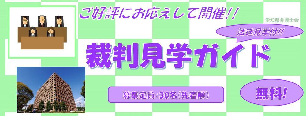 裁判見学ガイド(ページ掲載用)画像.jpg
