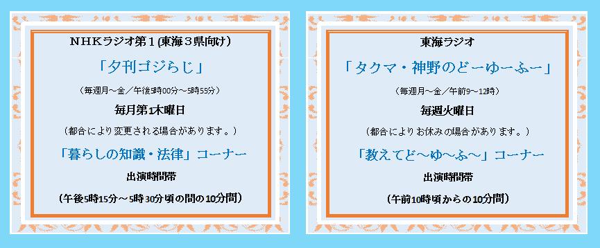 愛弁ラジオ.png