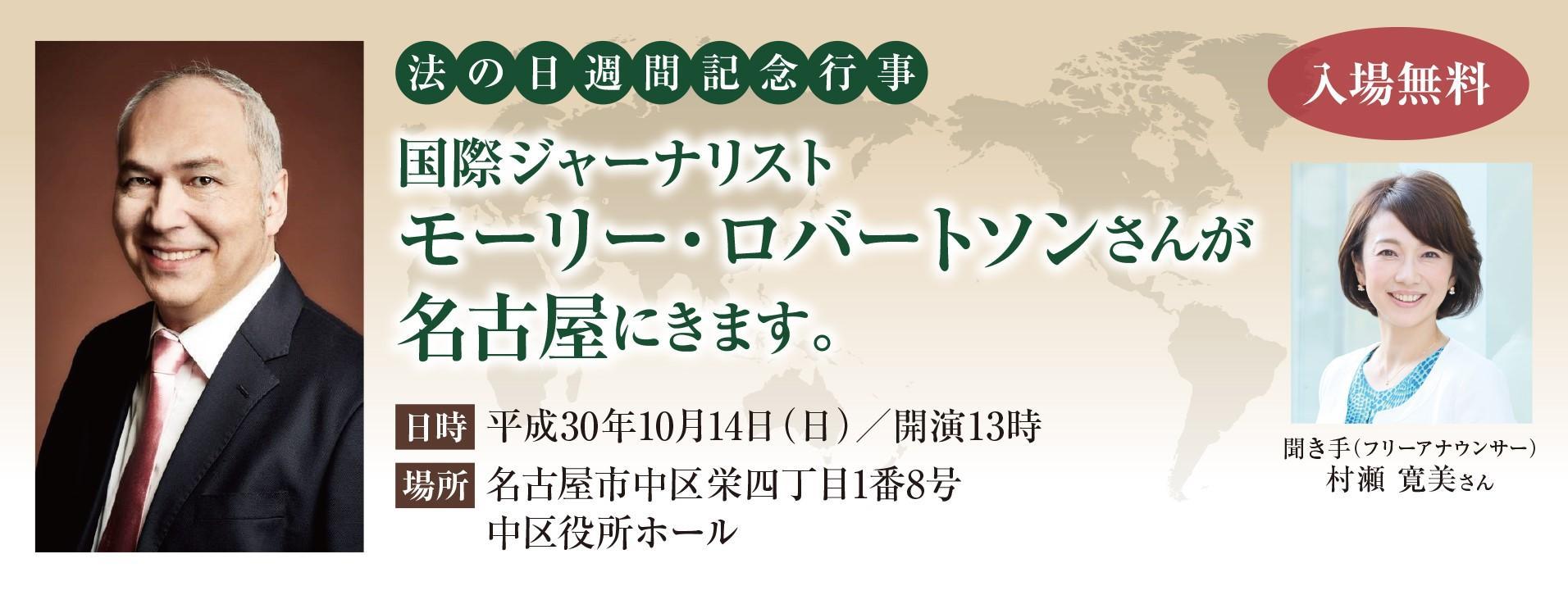 平成30年度 法の日週間記念行事 - 広報委員会 - 愛知県弁護士会