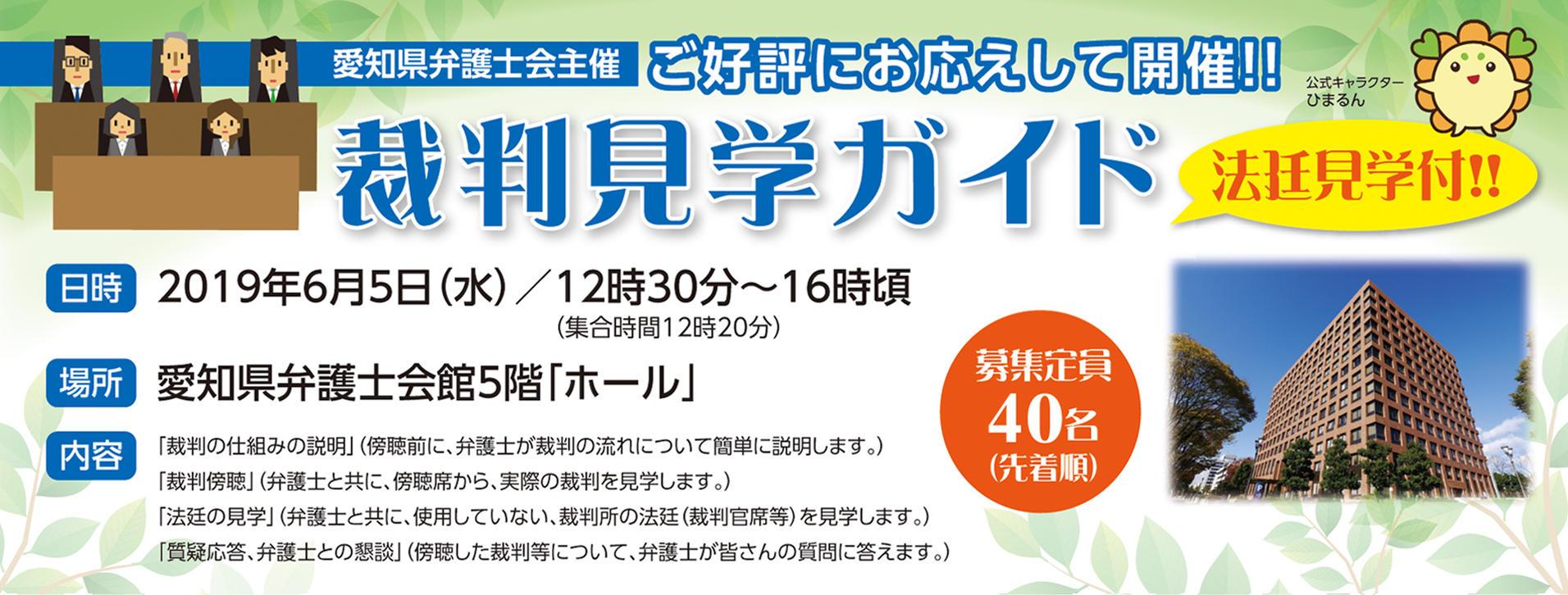 裁判見学ガイドカルーセル 掲載ページ用 (002).jpg