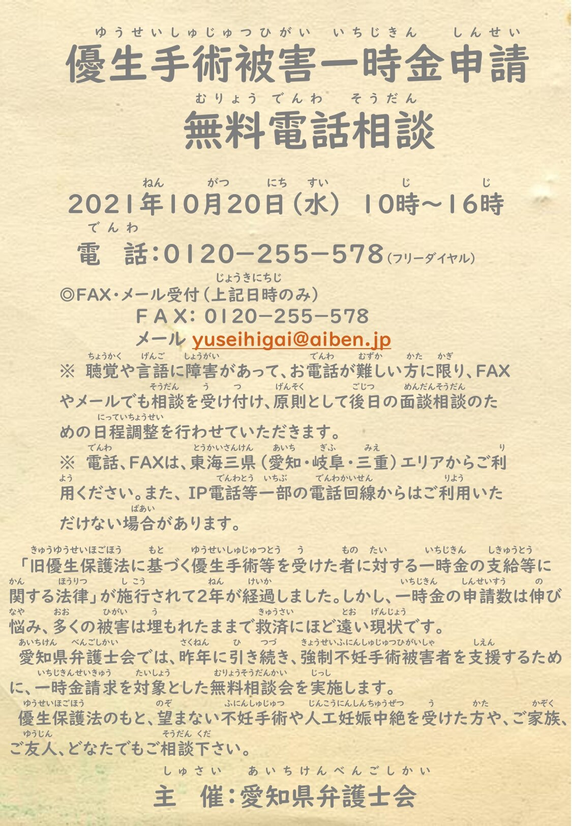 210914 優生手術被害一時金申請電話相談チラシ_page-0001.jpg