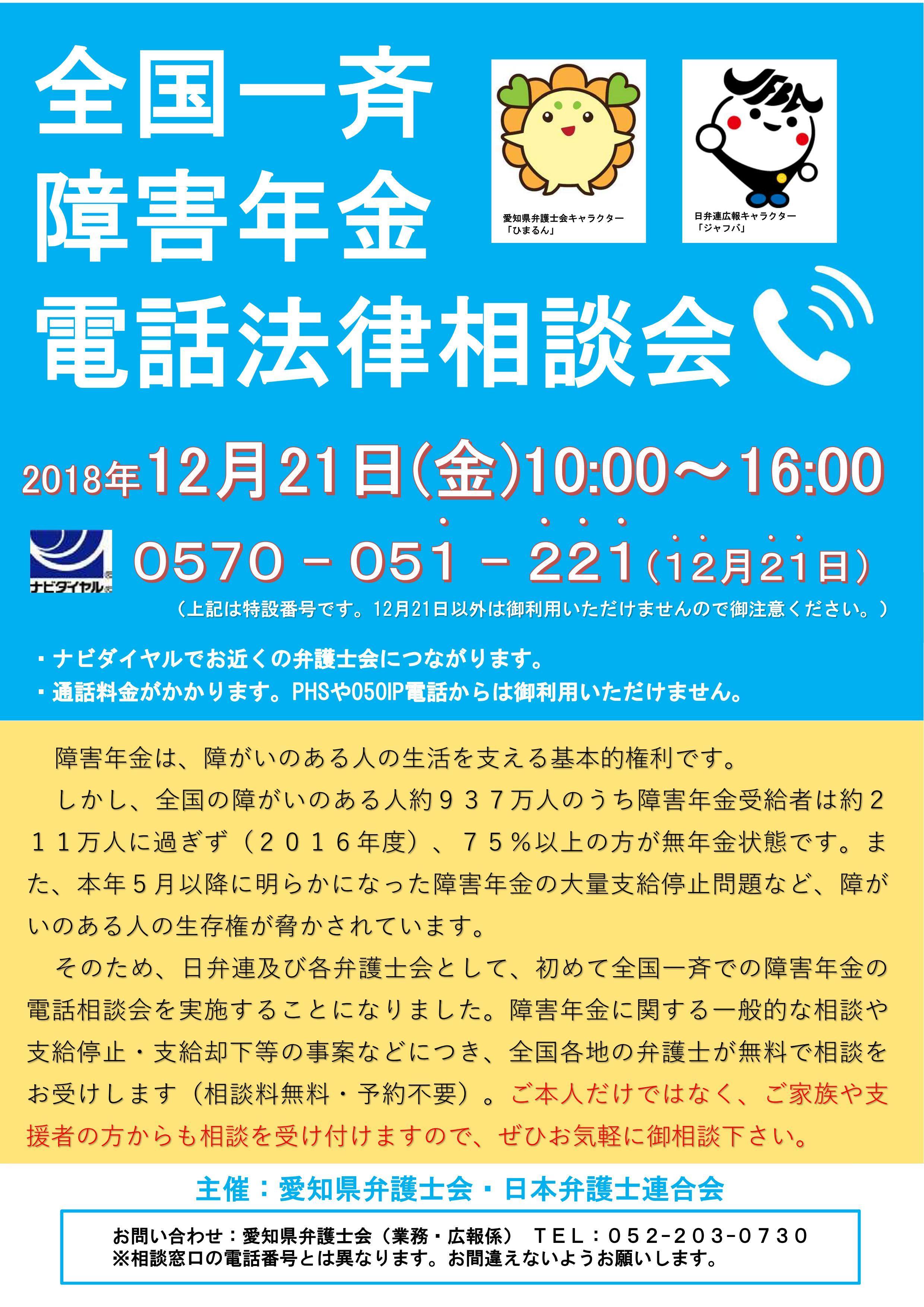 20181221全国一斉障害年金電話法律相談会himarun_01.jpg