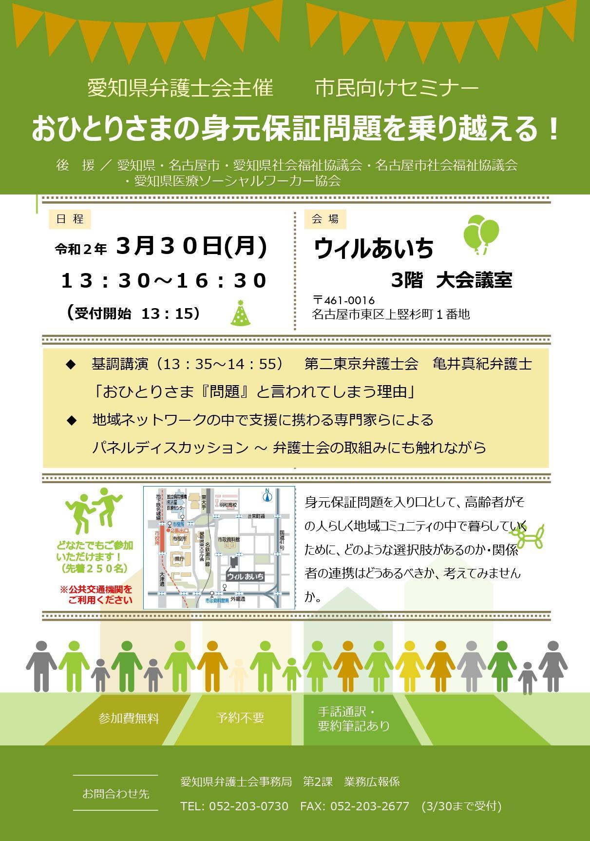 200212 シンポチラシ案6(後援確定).jpg