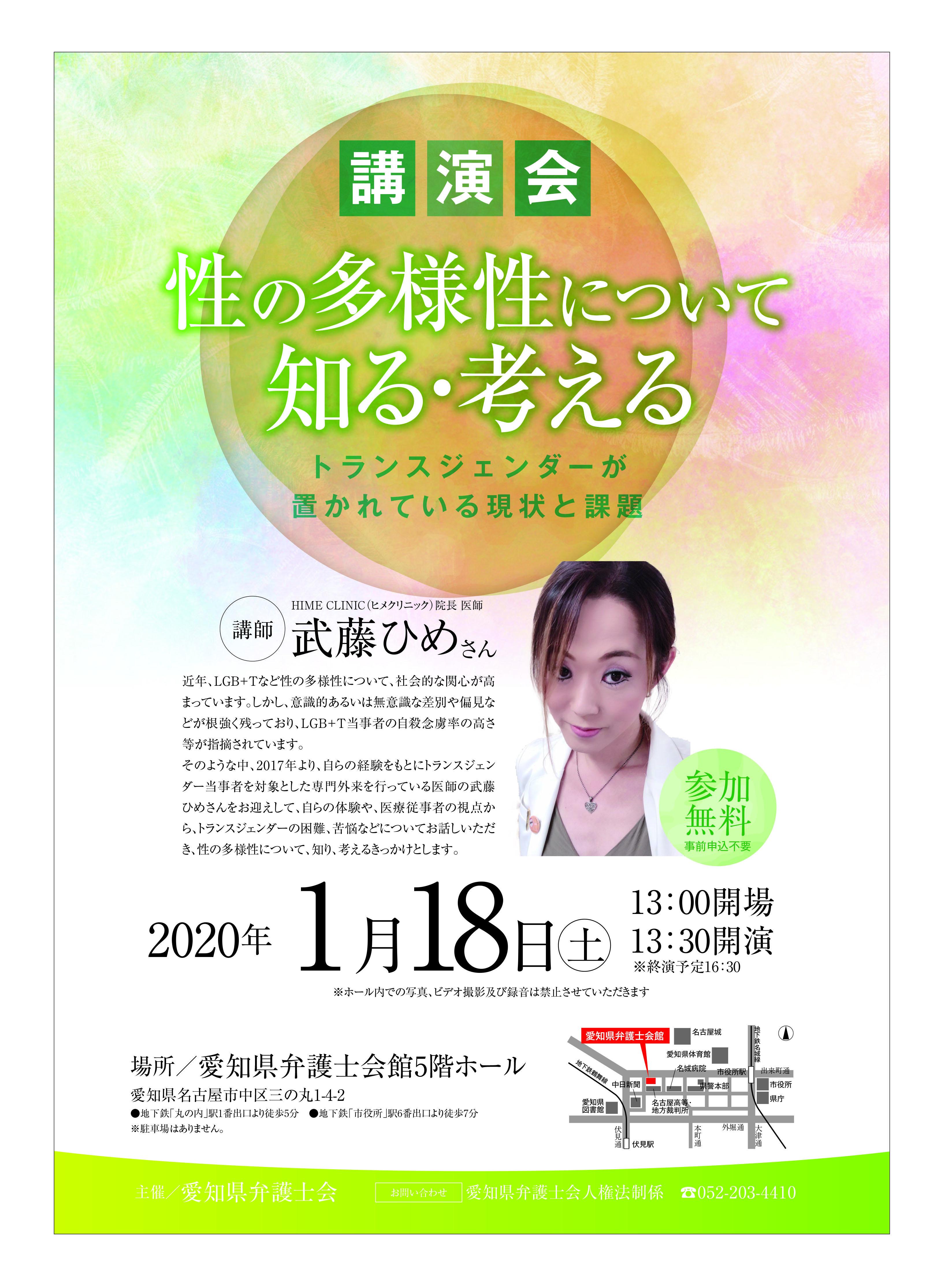 LGBT講演 チラシ.jpg