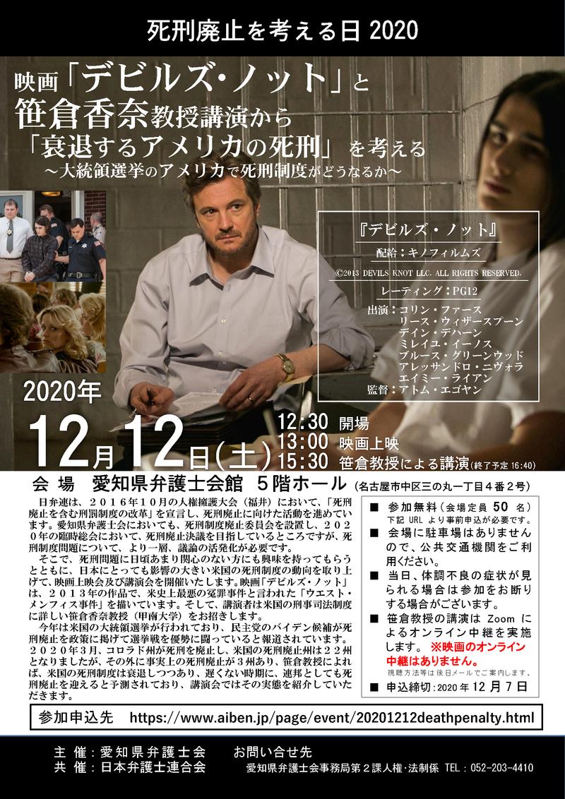 死刑廃止を考える日2020 チラシ20201118.png