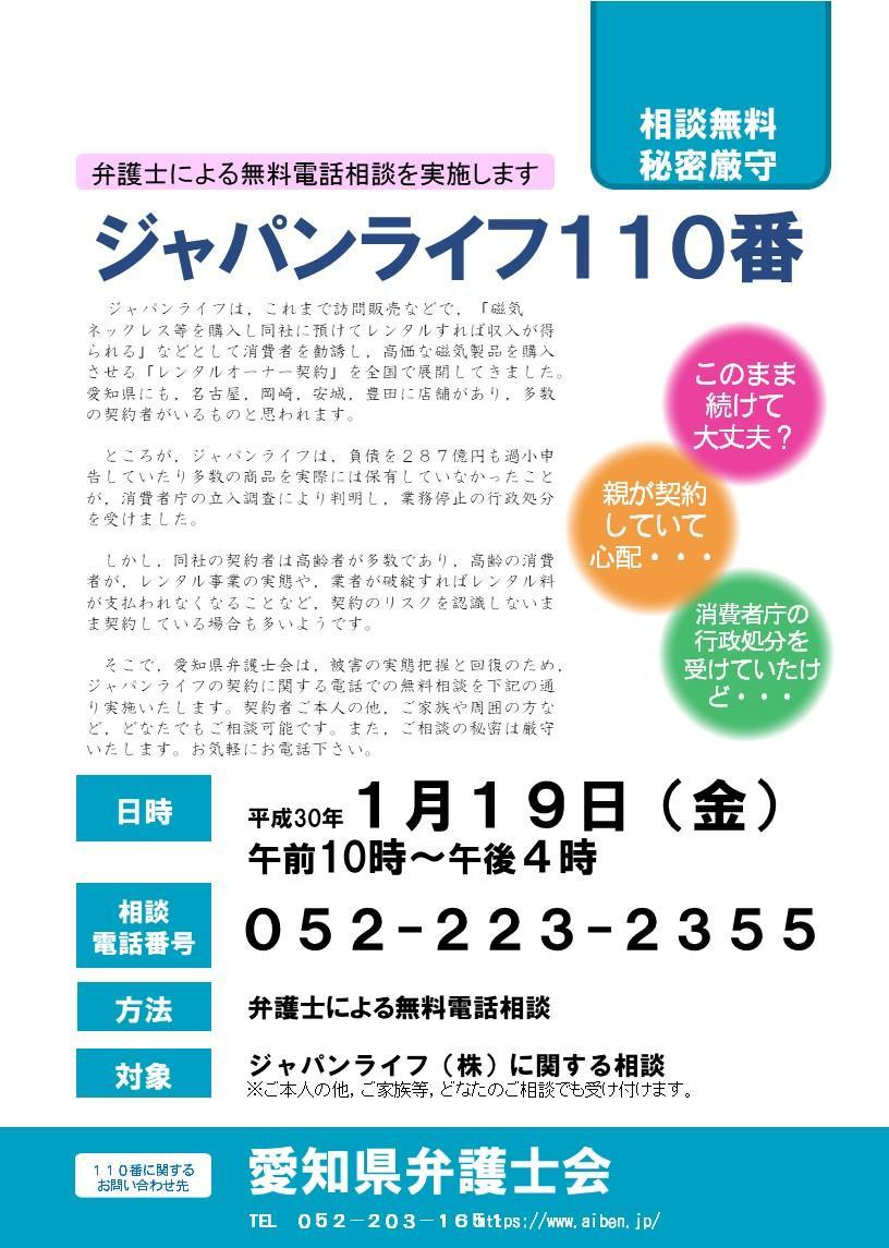 ジャパンライフ110案内チラシ.jpg
