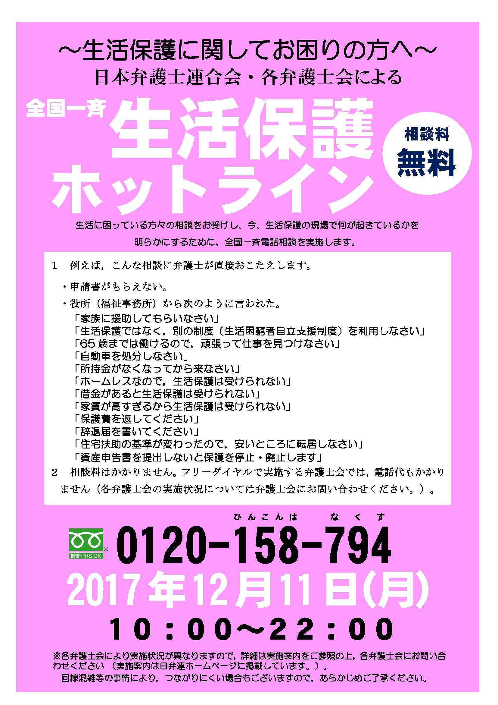 【全国一斉生活保護ホットライン】広報チラシ.jpg