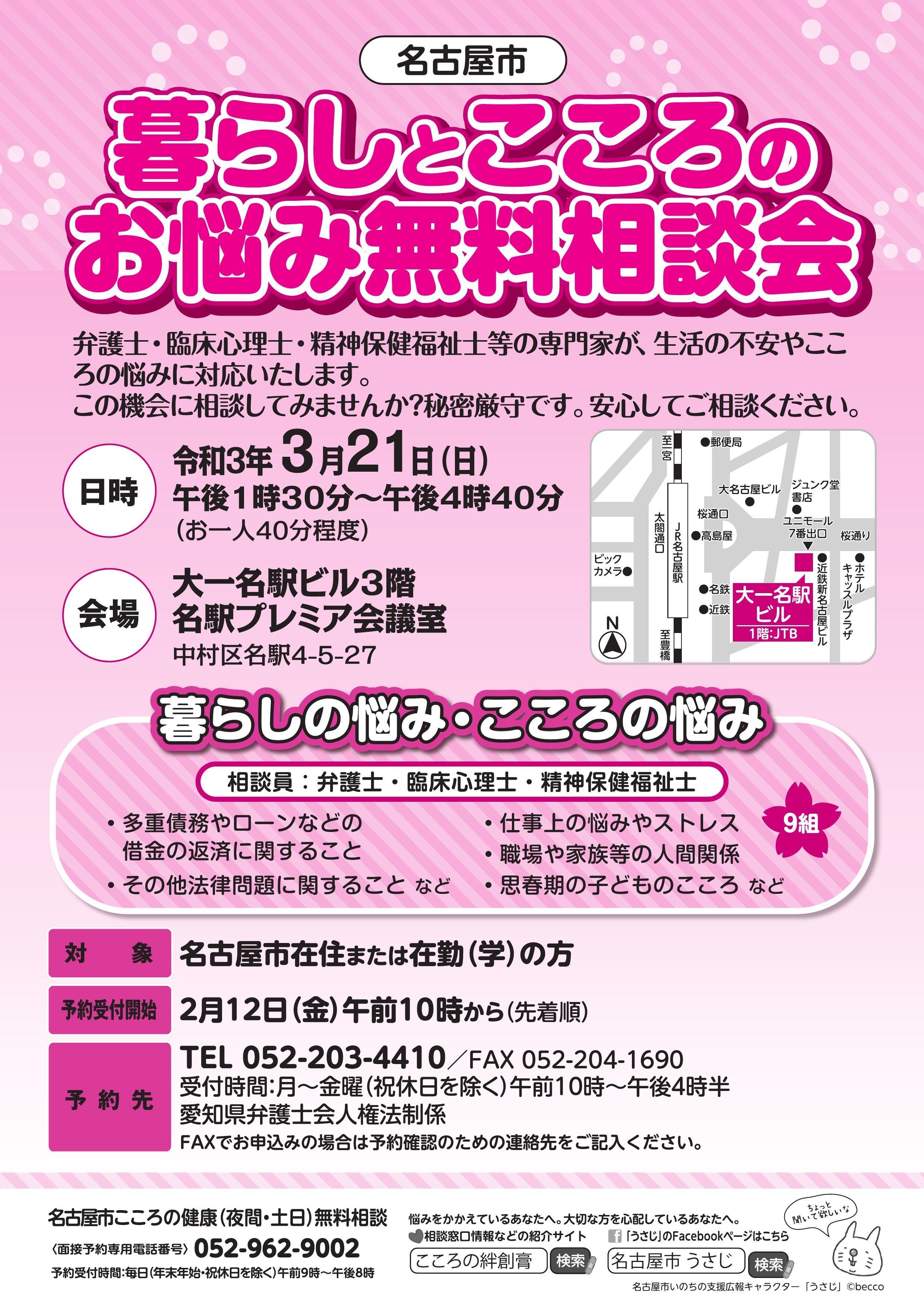 暮らしとこころのお悩み無料相談会チラシ_201211.jpg