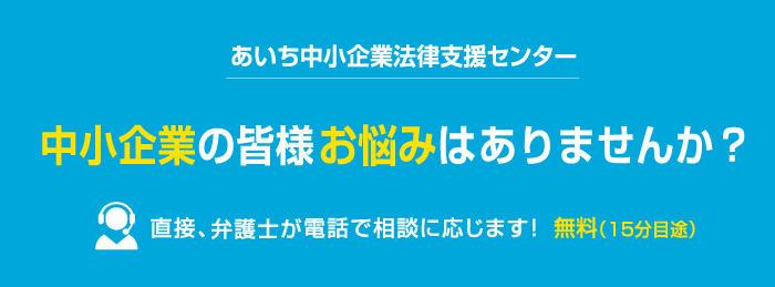 aichi_bengo_banner_4.jpg