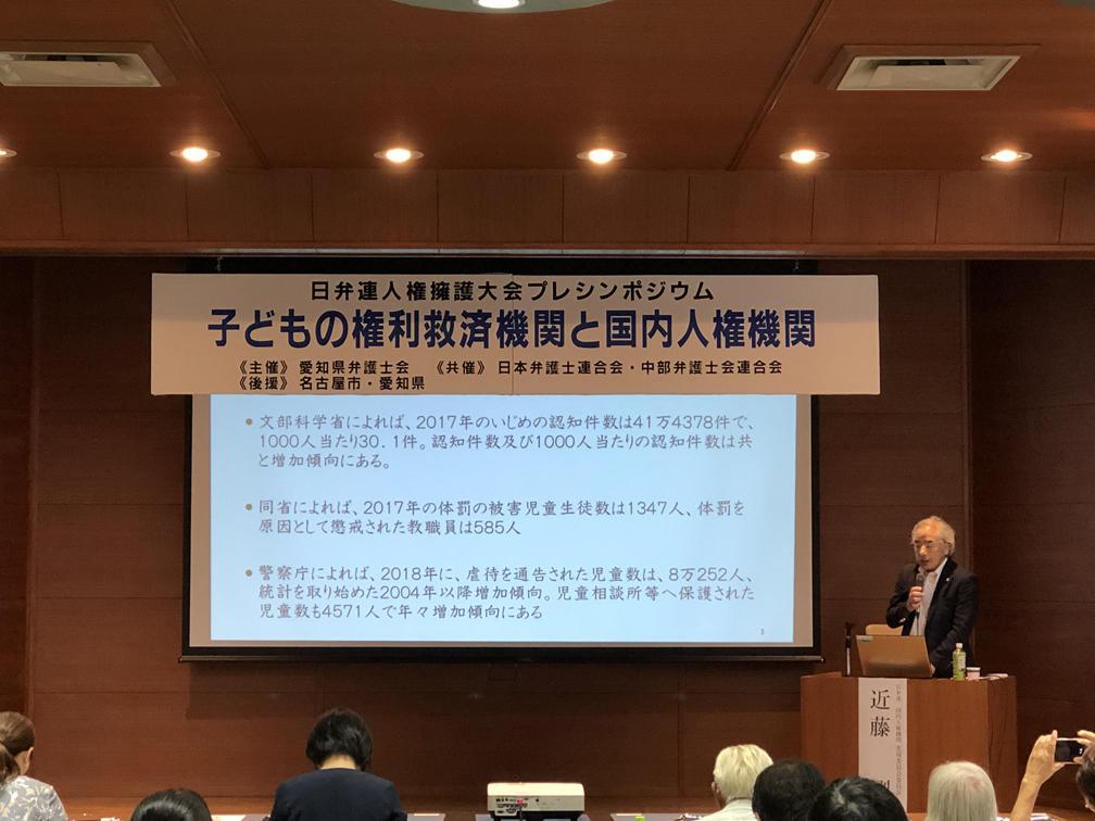 人権擁護大会プレシンポ子どもの権利救済機関と国内人権機関.JPG