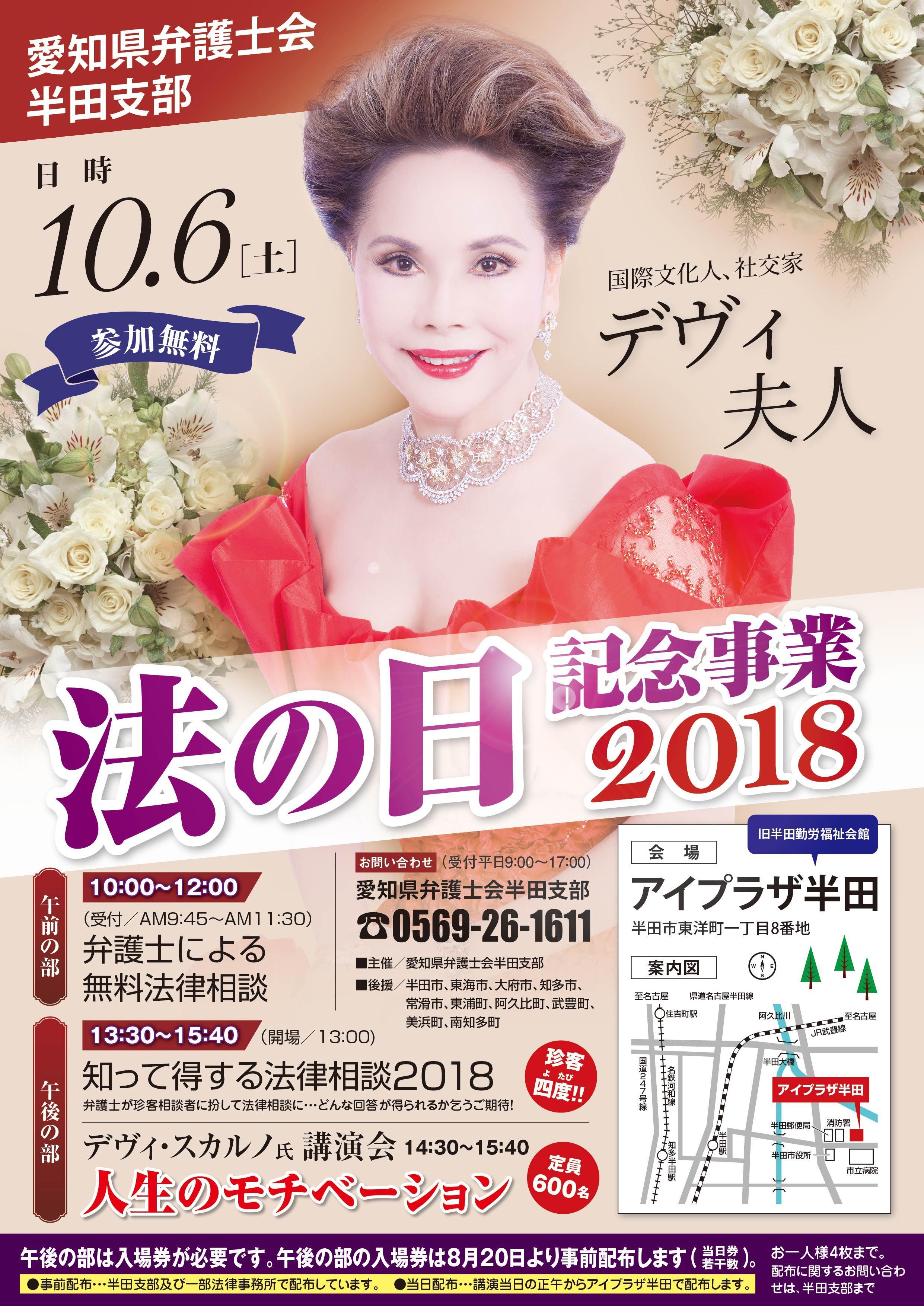 2018半田支部法の日ポスター.jpg