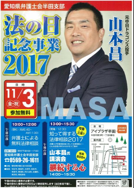 handa2017hounohi1.png