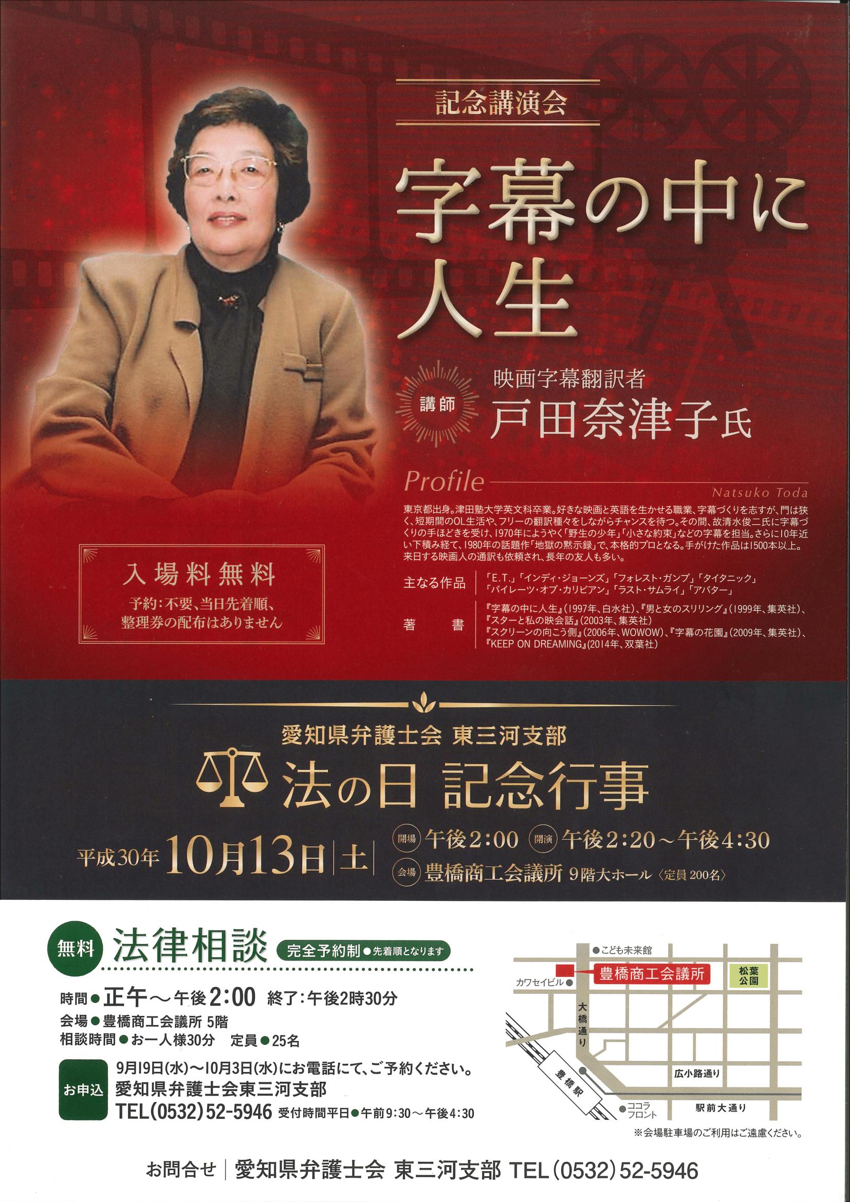 東三河支部「法の日記念行事」.png