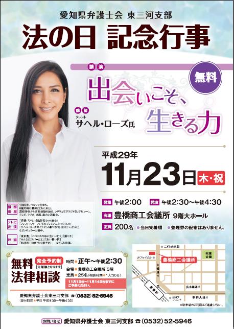higashi2017hounohi.png