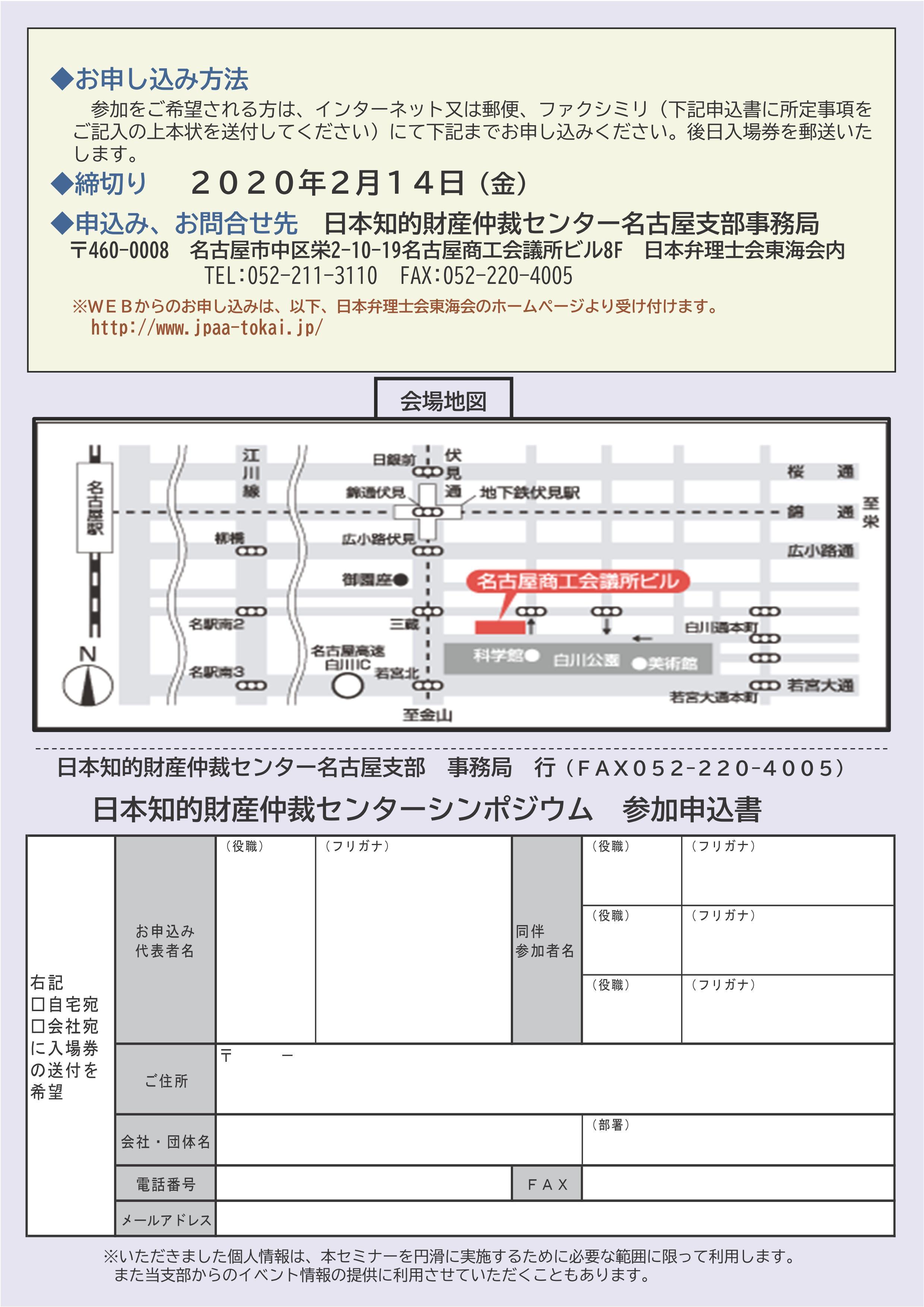 R1仲裁センター名古屋支部シンポチラシ002.jpg