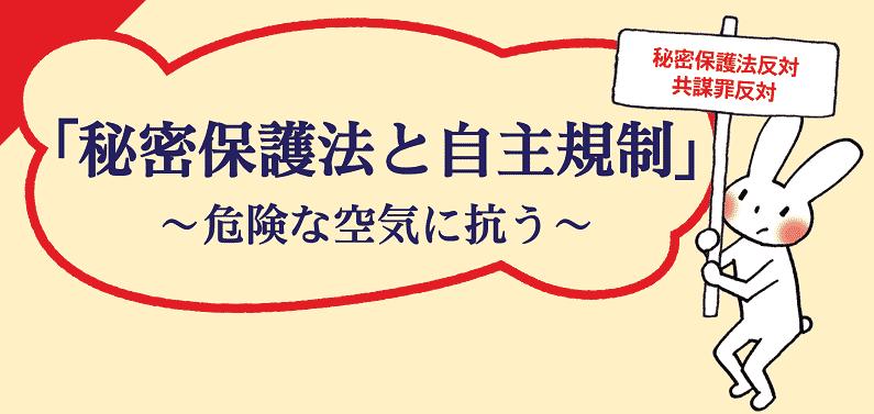 講演「秘密保護法と自主規制」~危険な空気に抗う~