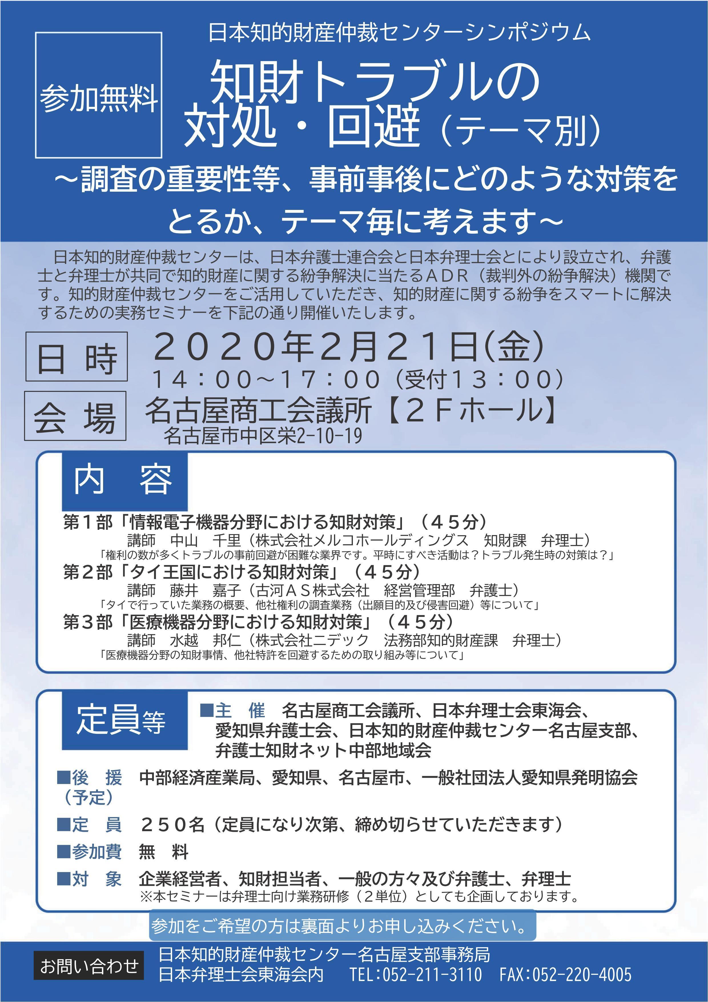 R1仲裁センター名古屋支部シンポチラシ001.jpg
